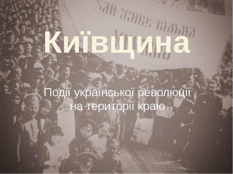 Київщина Події української революції на території краю