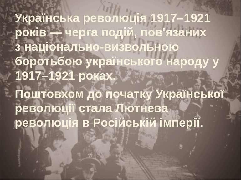 Українська революція 1917–1921 років— черга подій, пов'язаних знаціонально-...