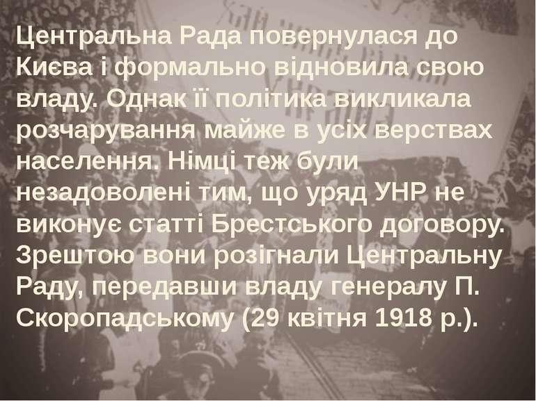 Центральна Рада повернулася до Києва і формально відновила свою владу. Однак ...