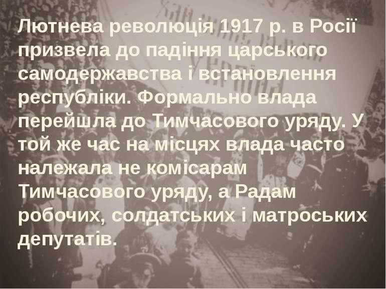 Лютнева революція 1917 р. в Росії призвела до падіння царського самодержавств...