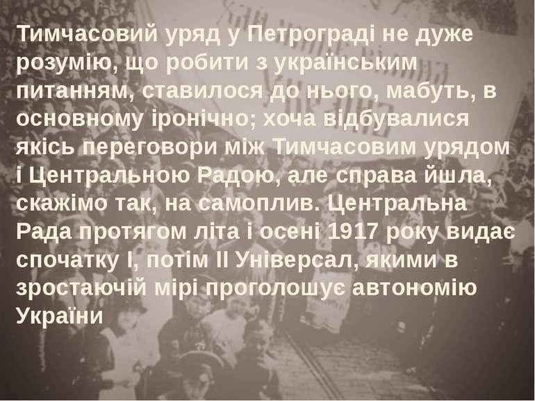 Тимчасовий уряд у Петрограді не дуже розумію, що робити з українським питання...