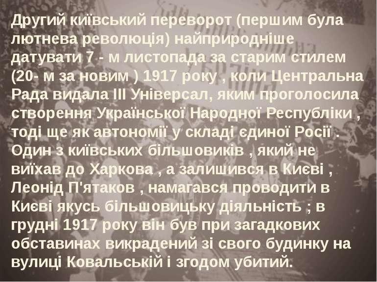 Другий київський переворот (першим була лютнева революція) найприродніше дату...