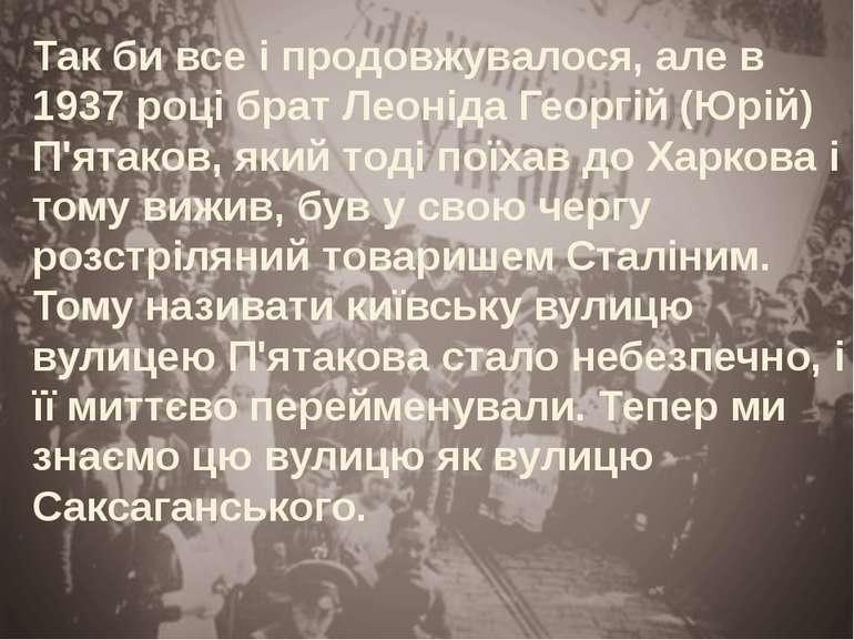 Так би все і продовжувалося, але в 1937 році брат Леоніда Георгій (Юрій) П'ят...