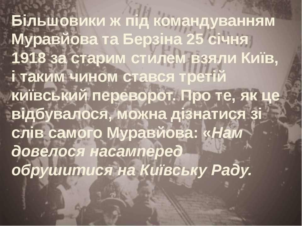 Більшовики ж під командуванням Муравйова та Берзіна 25 січня 1918 за старим с...