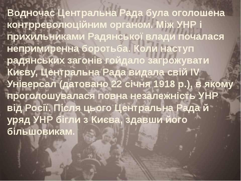 Водночас Центральна Рада була оголошена контрреволюційним органом. Між УНР і ...