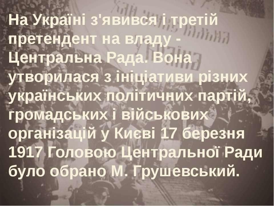 На Україні з'явився і третій претендент на владу - Центральна Рада. Вона утво...