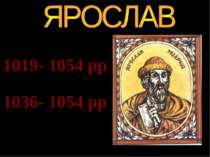 1019- 1054 рр 1036- 1054 рр