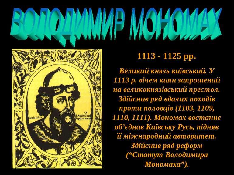 1113 - 1125 рр. Великий князь київський. У 1113 р. вічем киян запрошений на в...