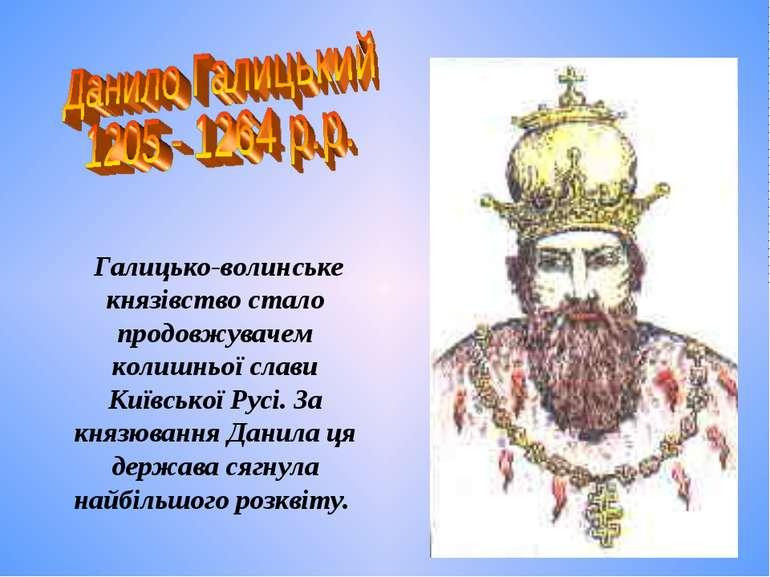 Галицько-волинське князівство стало продовжувачем колишньої слави Київської Р...