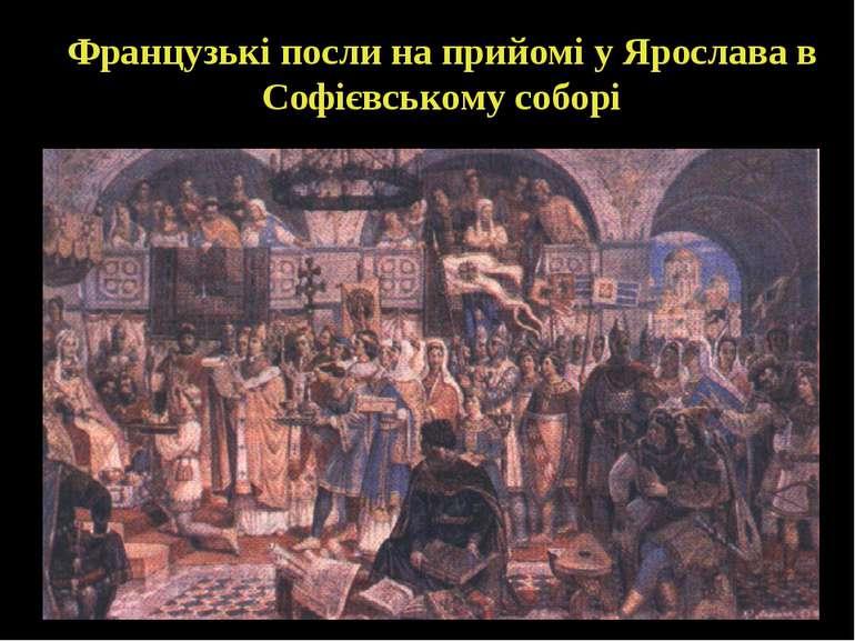 Французькі посли на прийомі у Ярослава в Софієвському соборі
