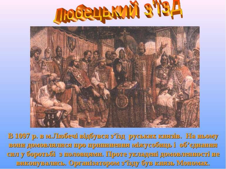 В 1097 р. в м.Любечі відбувся з'їзд руських князів. На ньому вони домовлялися...