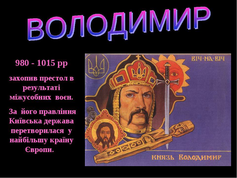 980 - 1015 рр захопив престол в результаті міжусобних воєн. За його правління...