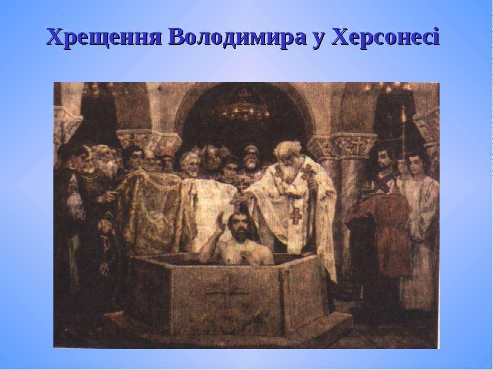 Хрещення Володимира у Херсонесі