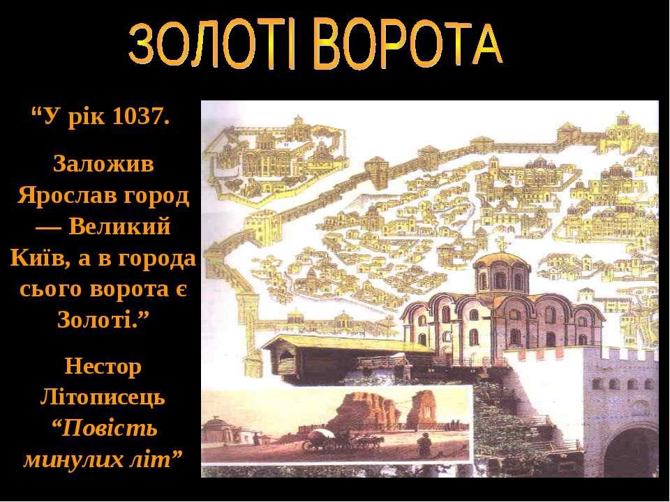 """""""У рік 1037. Заложив Ярослав город — Великий Київ, а в города сього ворота є ..."""