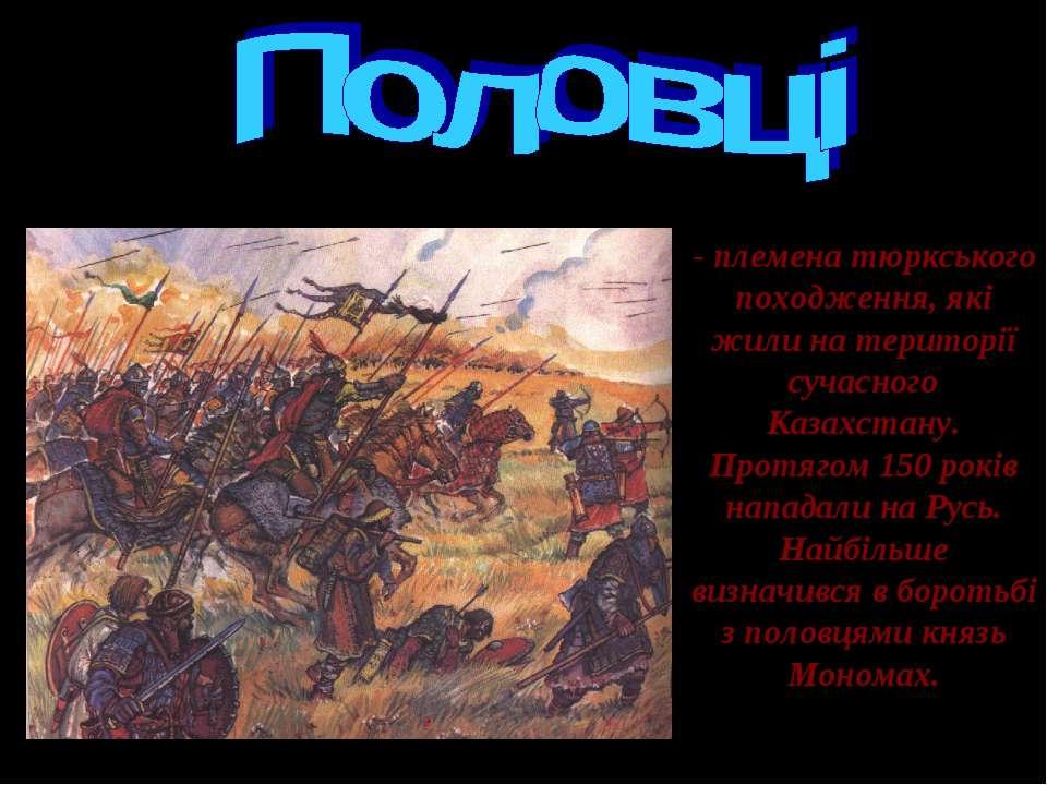 - племена тюркського походження, які жили на території сучасного Казахстану. ...