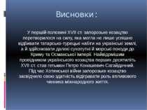 Висновки: У першій половині XVII ст. запорозьке козацтво перетворилося на сил...
