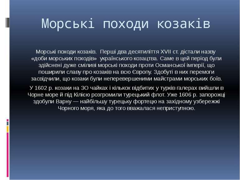 Морські походи козаків Морські походи козаків. Перші два десятиліття XVII ст....
