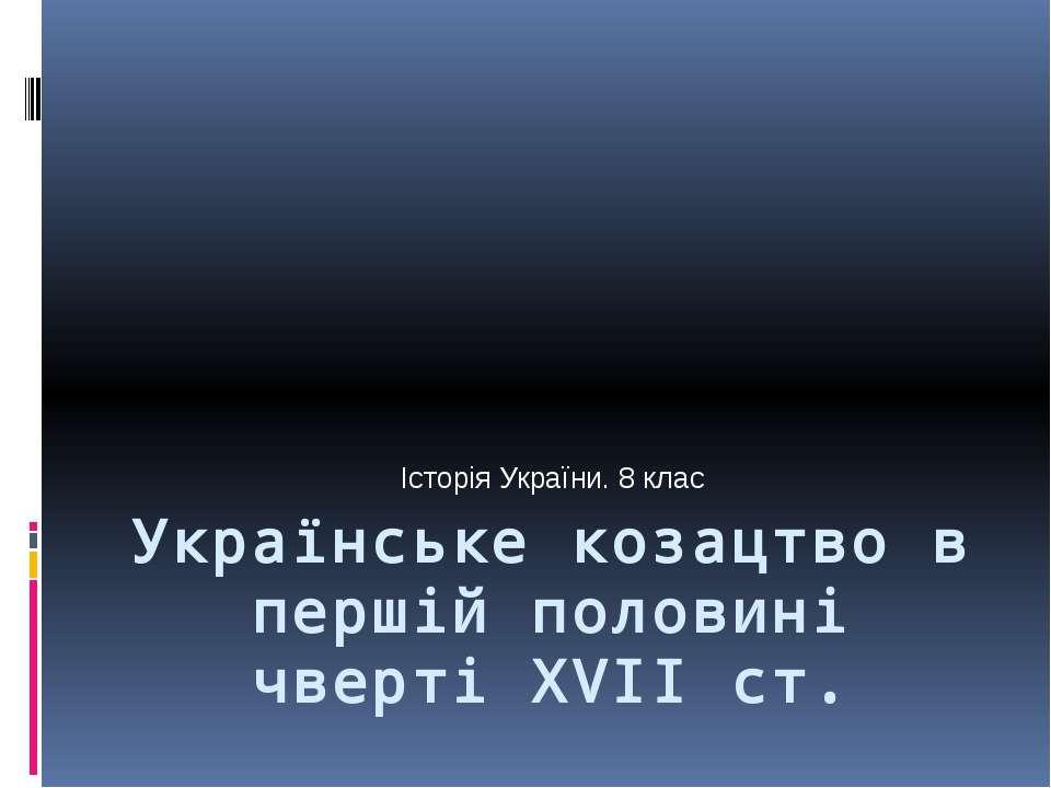 Українське козацтво в першій половині чверті XVII ст. Історія України. 8 клас