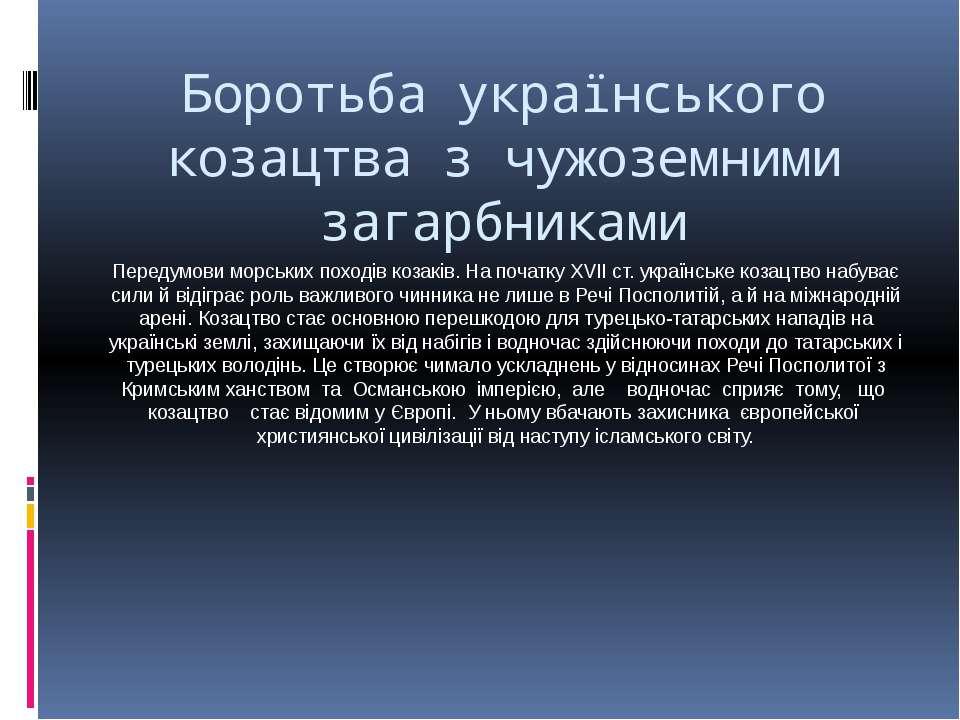 Боротьба українського козацтва з чужоземними загарбниками Передумови морських...