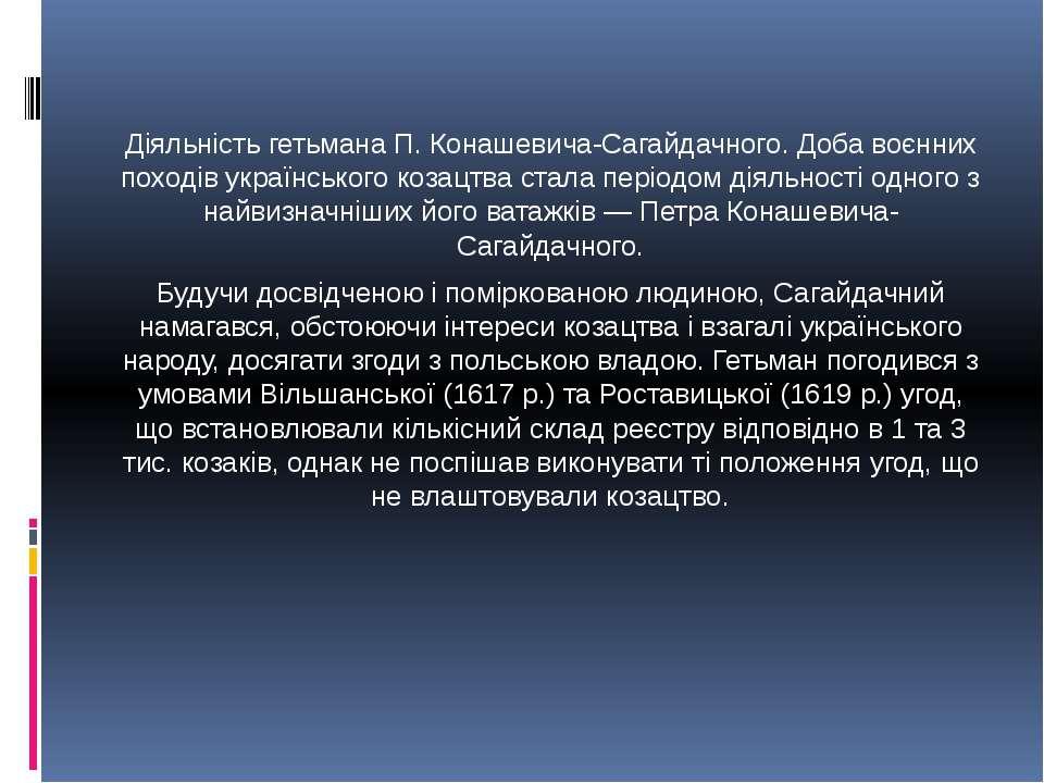 Діяльність гетьмана П. Конашевича-Сагайдачного. Доба воєнних походів українсь...