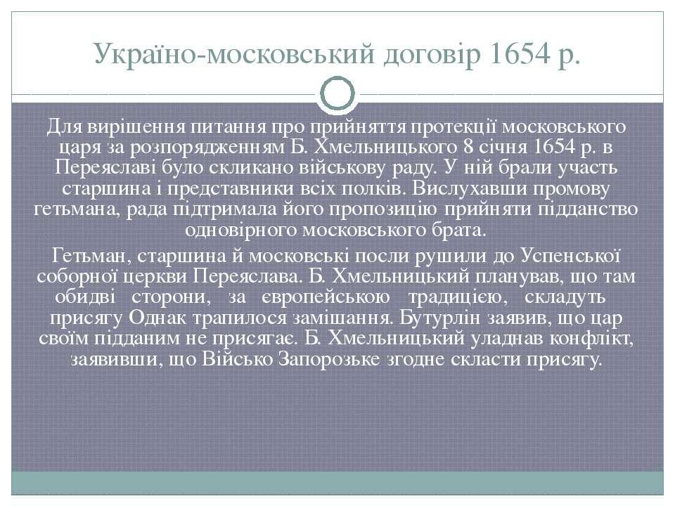 Україно-московський договір 1654 р. Для вирішення питання про прийняття проте...