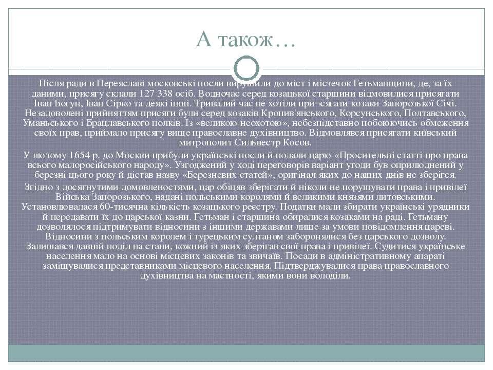 А також… Після ради в Переяславі московські посли вирушили до міст і містечок...