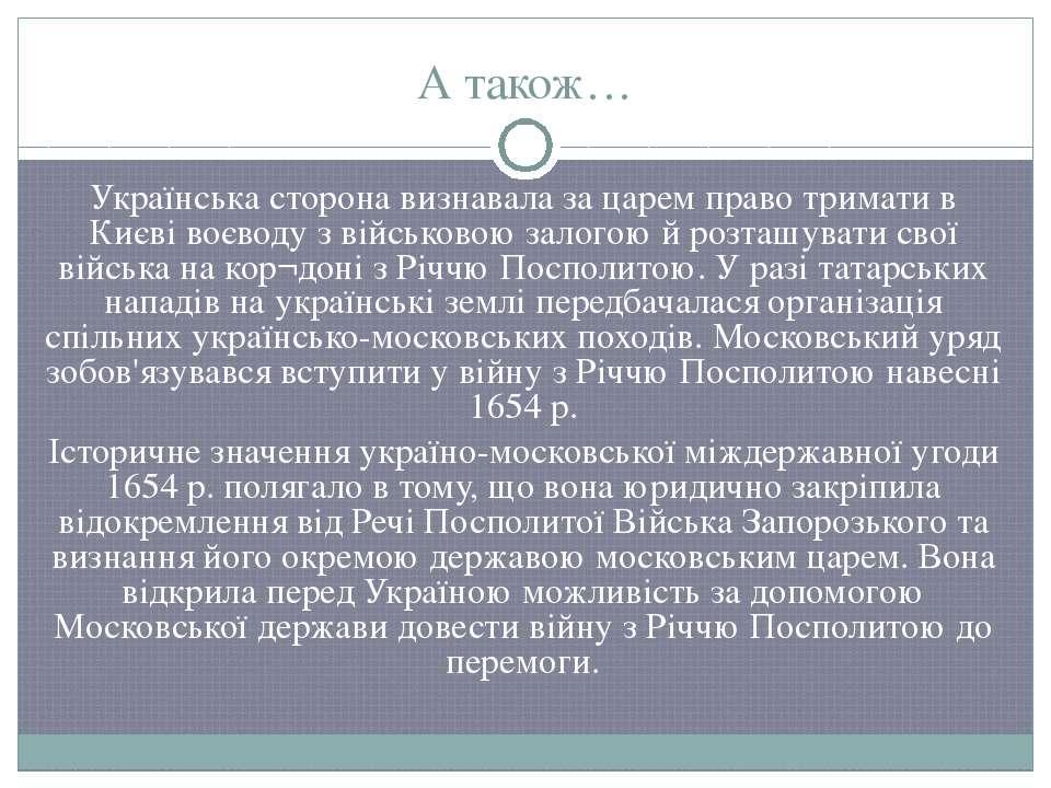 А також… Українська сторона визнавала за царем право тримати в Києві воєводу ...