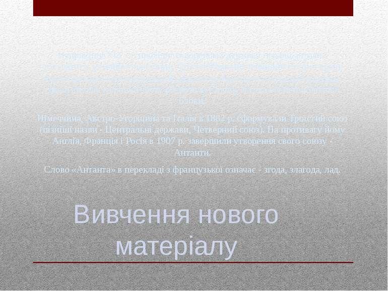 Вивчення нового матеріалу Наприкінці XIX ст. провідні європейські держави поч...