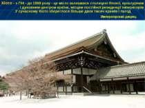 Императорский дворец Кіото - з 794 - до 1868 року - це місто залишався столиц...