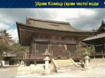 Храм Кіоміцу (храм чистої води)