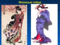 Японські гейші
