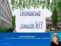Автор презентації вчитель-методист Полтавської гімназії №13 Оверчук Іраїда Во...