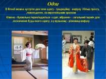 Одяг В Японії можна зустріти два типи одягу - традиційну - вафуку і більш про...