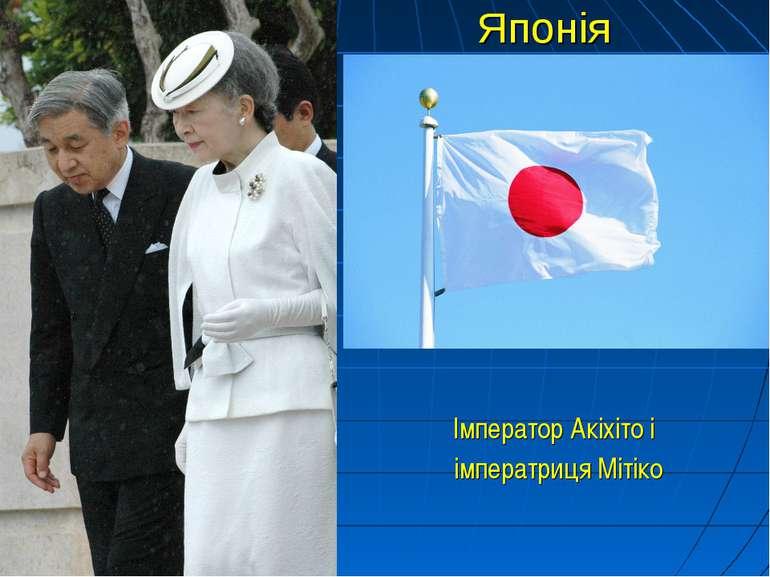 Японія Імператор Акіхіто і імператриця Мітіко