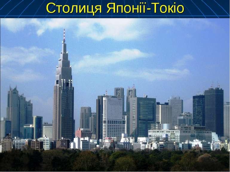 Столиця Японії-Токіо