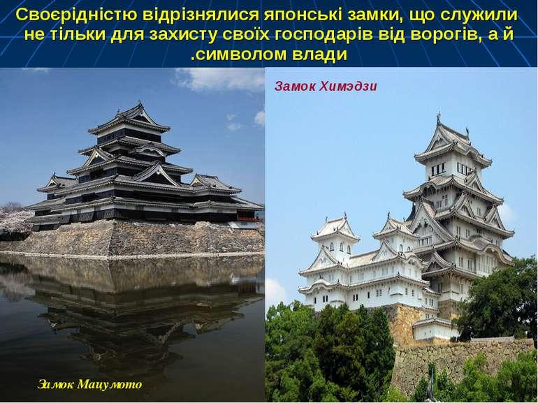 Замок Мацумото Замок Химэдзи Своєрідністю відрізнялися японські замки, що слу...