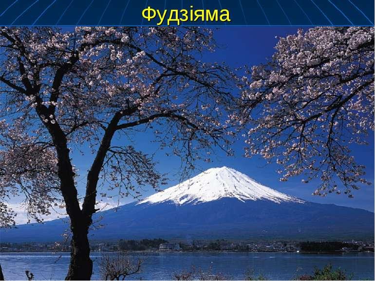 Фудзіяма