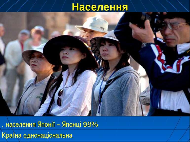 Населення 98% населення Японії – Японці. Країна однонаціональна