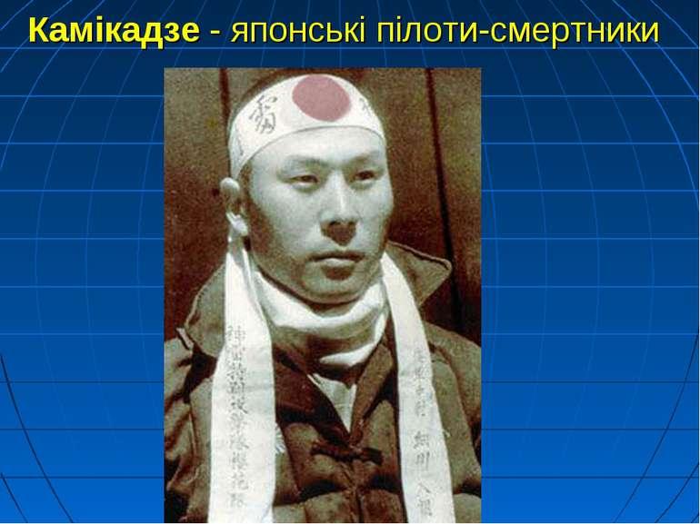 Камікадзе - японські пілоти-смертники