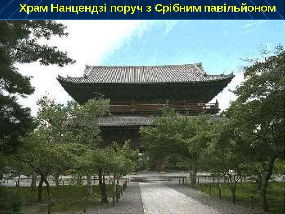 Храм Нанцендзі поруч з Срібним павільйоном