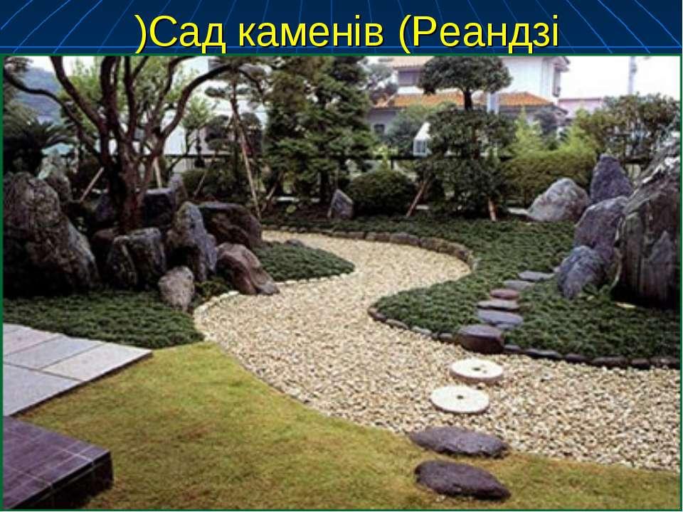 Cад каменів (Реандзі) В храмовых садах дзэнских монастырей постепенно сложилс...