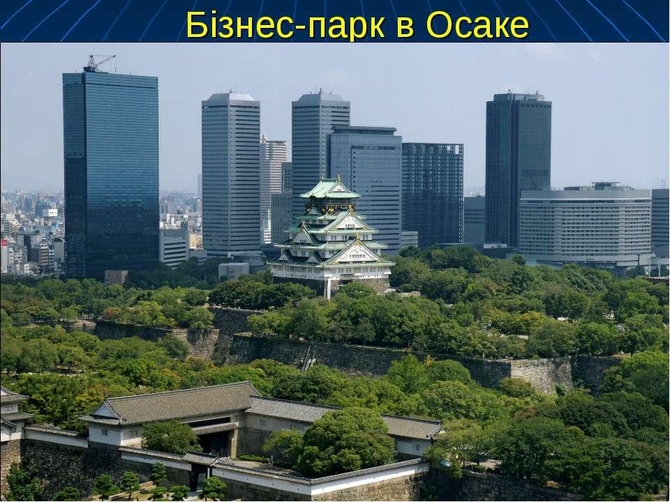Бізнес-парк в Осаке