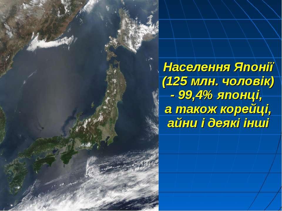 Населення Японії (125 млн. чоловік) - 99,4% японці, а також корейці, айни і д...
