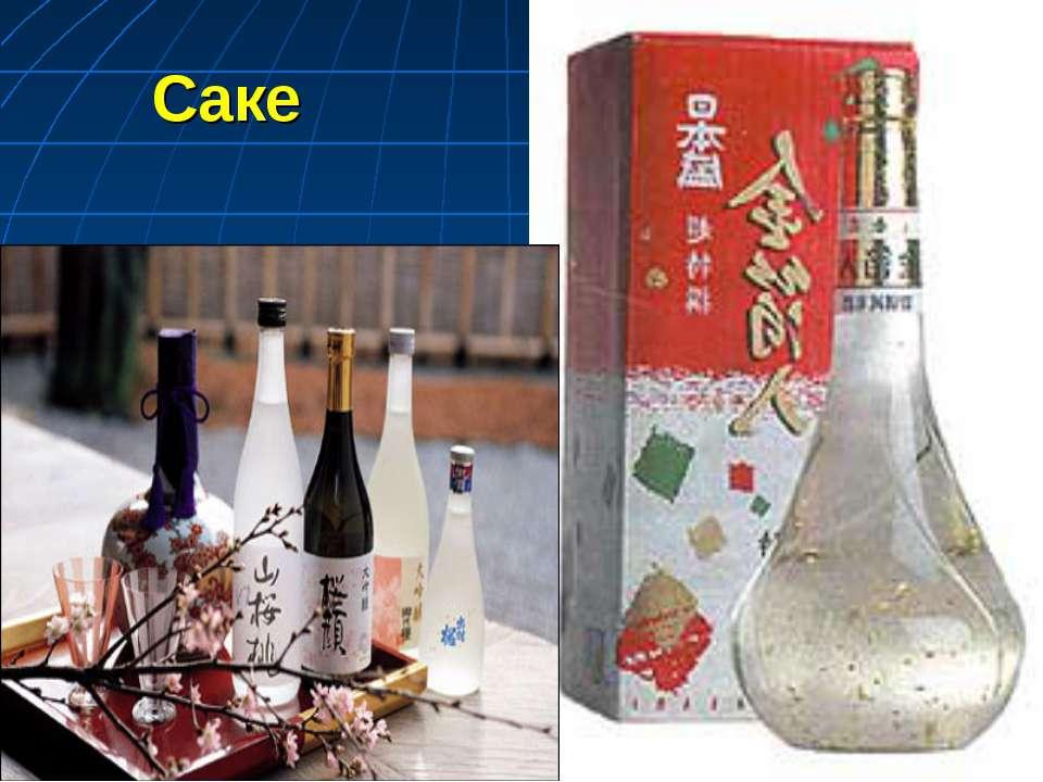 Вначале правом изготовления сакэ обладали только члены императорской семьи, п...