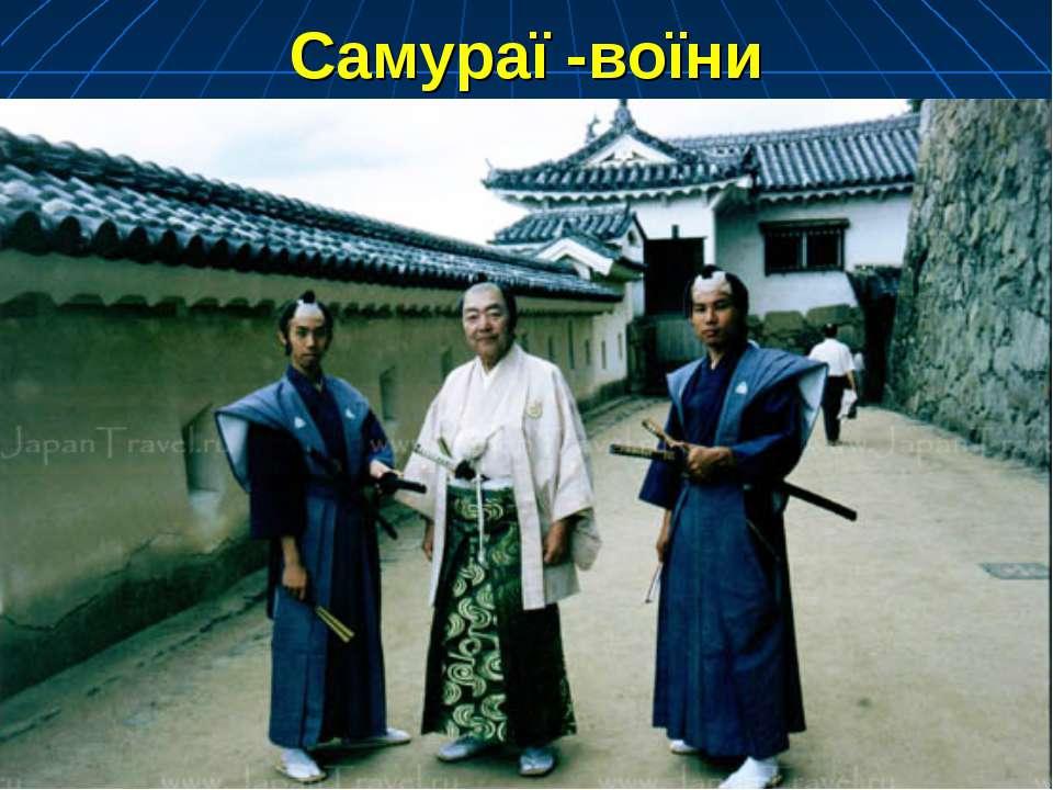 Самураї -воїни