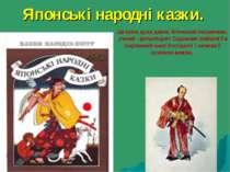 Японські народні казки. Ця казка дуже давня. Японський письменник, учений - ф...