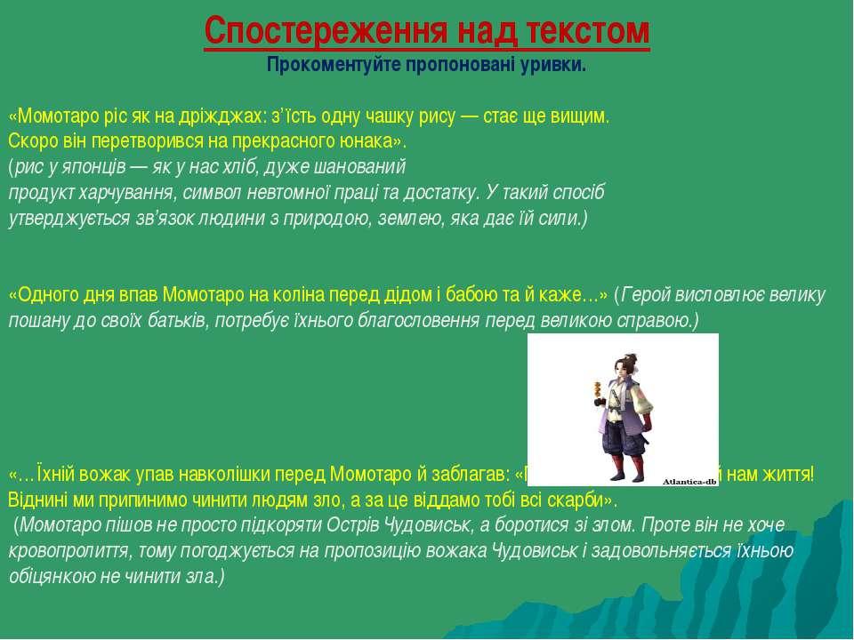 Спостереження над текстом Прокоментуйте пропоновані уривки. «Момотаро ріс як ...