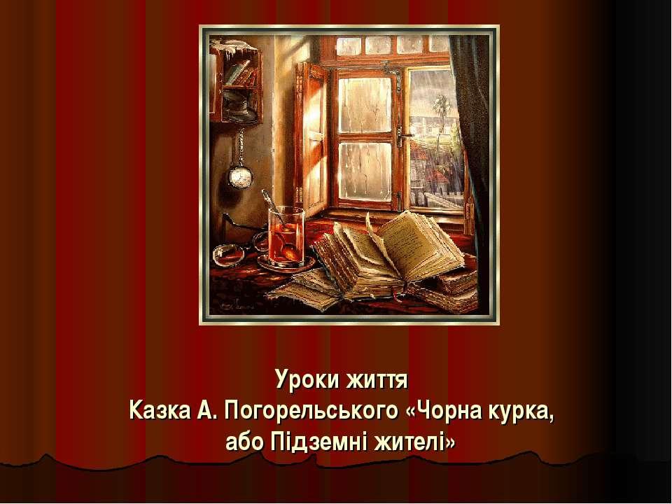 Уроки життя Казка А. Погорельського «Чорна курка, або Підземні жителі»