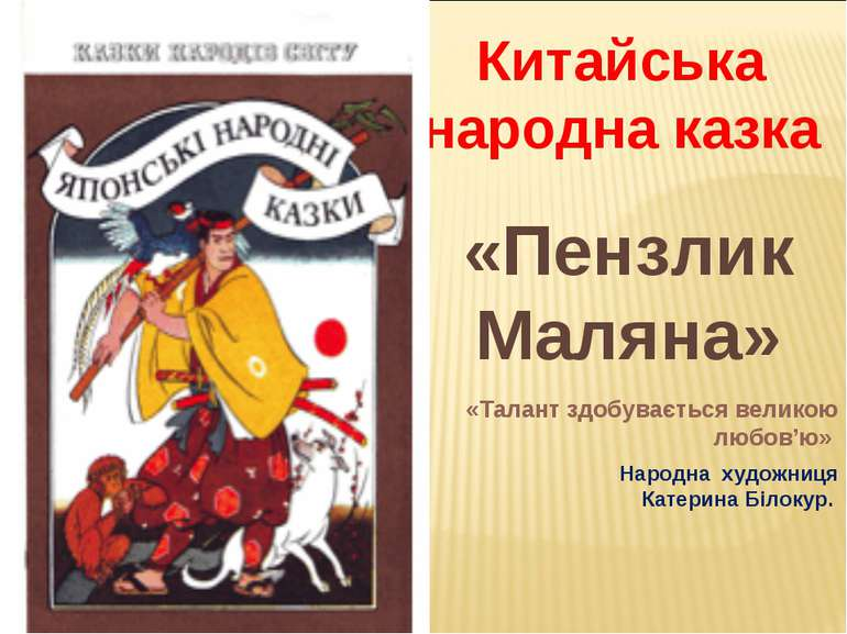 Китайська народна казка «Пензлик Маляна» «Талант здобувається великою любов'ю...