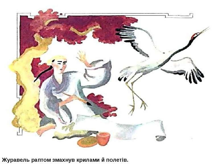 Журавель раптом змахнув крилами й полетів.
